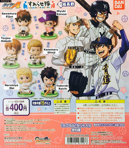 Ace of Diamond Small Figure (Suwarasetai -Extended Game-)