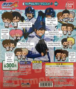 Ace of Diamond Rubber Mascot EX
