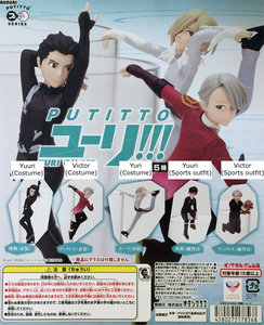 Yuri!!!-on-Ice-PUTITTO-Series