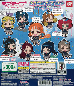 Love Live! Sunshine!! Rubber Mascot (Japan National Football Team Ver.)
