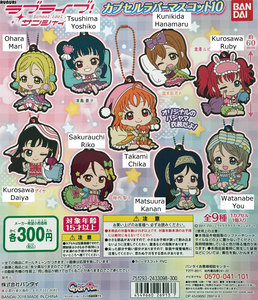 Love Live! Sunshine!! Rubber Mascot (10)