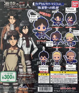 Attack-on-Titan-Rubber-Mascot-(3)